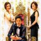 ドラマ「百年の花嫁」